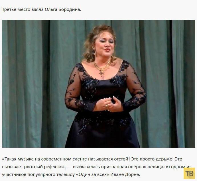 Необдуманные и резкие высказывания российских звезд шоу-бизнеса 2014 (10 фото)