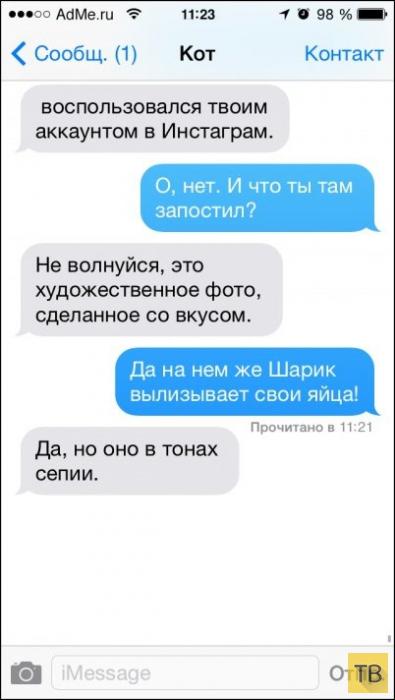 СМС-переписка с котом... (26 фото)