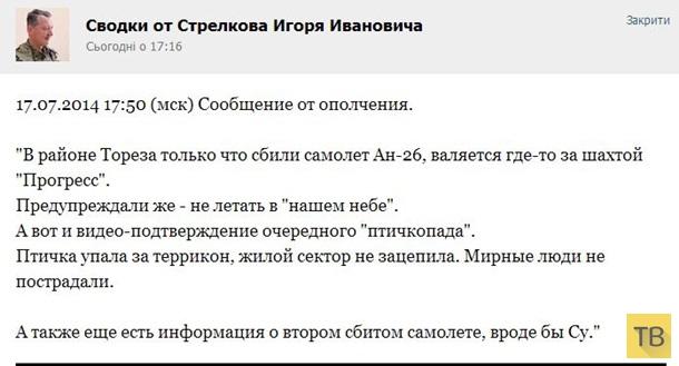 Жесть!!! 295 человек погибли... Над Украиной сбит малайзийский Боинг