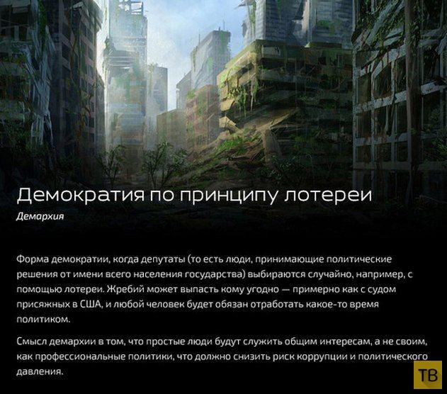 Каким будет государство будущего - вероятные варианты развития (10 фото)
