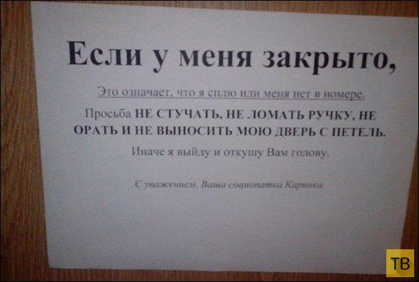 Народные маразмы - реклама и объявления, часть 181 (27 фото)
