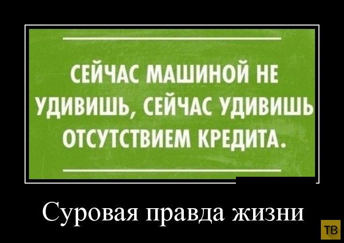 Подборка демотиваторов 21. 07. 2014  (32 фото)