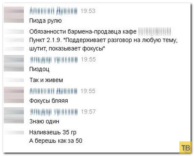 Прикольные комментарии из социальных сетей, часть 199 (23 фото)