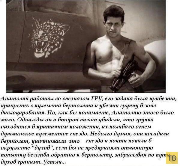 """История настоящего русского """"Рэмбо"""" (15 фото)"""
