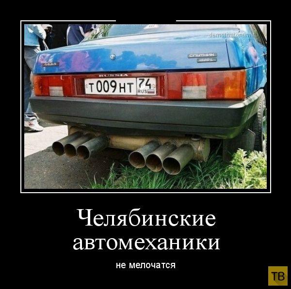 Подборка демотиваторов 08. 08. 2014 (30 фото)