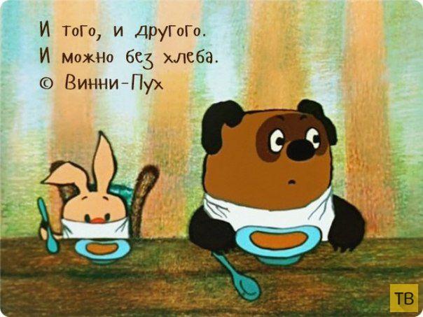 Любимые фразы из советских мультфильмов (10 фото)