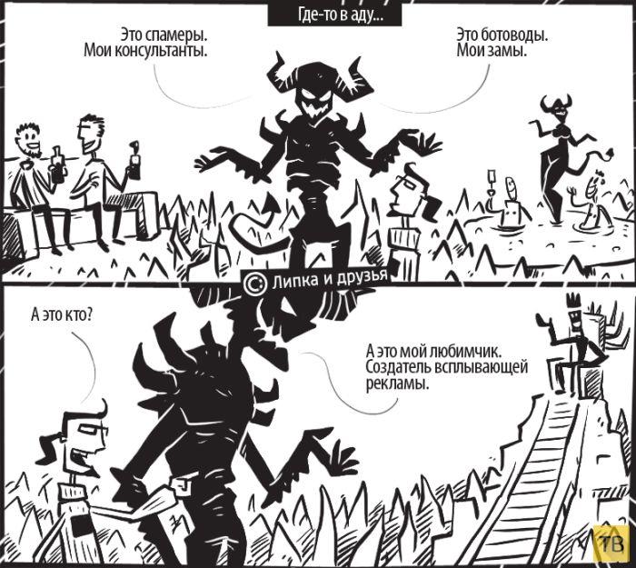 Веселые комиксы и карикатуры, часть 179 (13 фото)