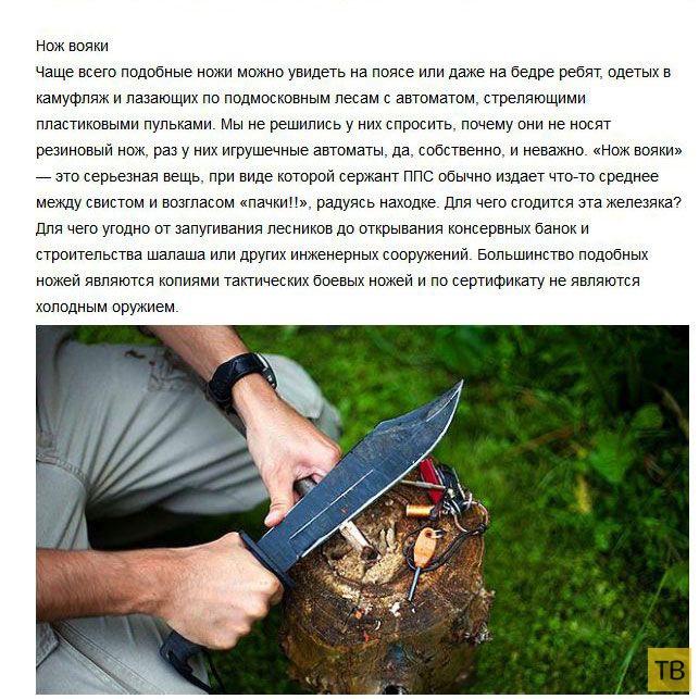 Ножи на все случаи жизни (7 фото)
