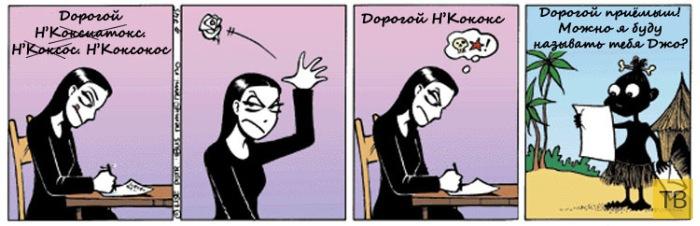 Веселые комиксы и карикатуры, часть 188 (15 фото)