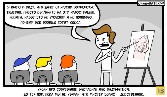 Веселые комиксы и карикатуры, часть 192 (15 фото)
