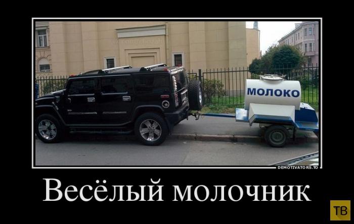 Подборка демотиваторов 25. 09. 2014 (31 фото)