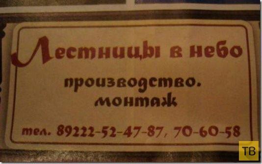 Народные маразмы - реклама и объявления, часть 193 (37 фото)