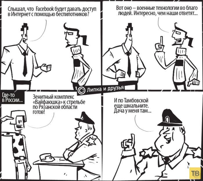 Веселые комиксы и карикатуры, часть 199 (18 фото)