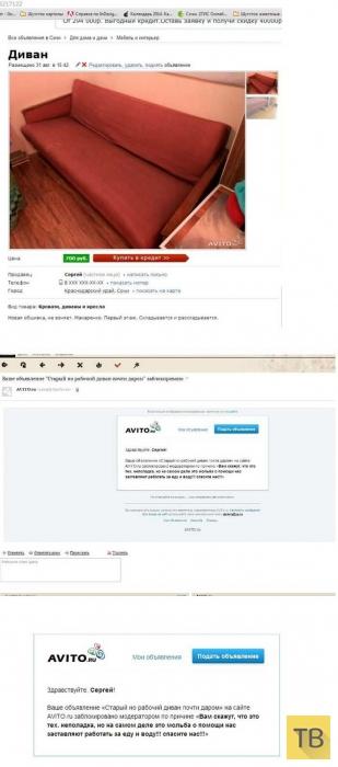 Самые нелепые и забавные объявления на сайтах бесплатных объявлений (25 фото)