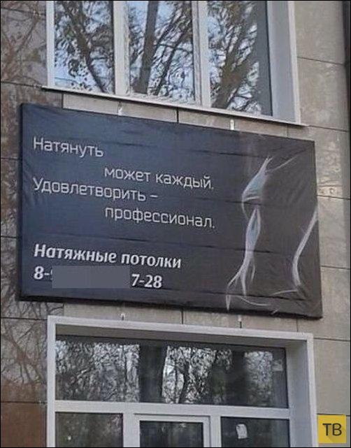 Народные маразмы - реклама и объявления, часть 196 (32 фото)