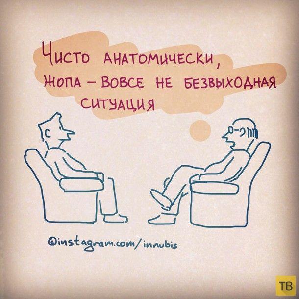 "Просто ""комикаки"" - Картинки Кирилла Анастасина (19 фото)"