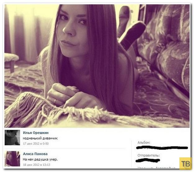 Прикольные комментарии из социальных сетей, часть 224 (30 фото)
