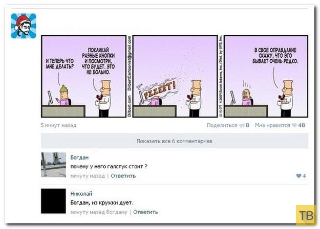 Прикольные комментарии из социальных сетей, часть 226 (29 фото)