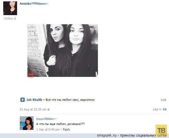 Прикольные комментарии из социальных сетей, часть 227 (24 фото)