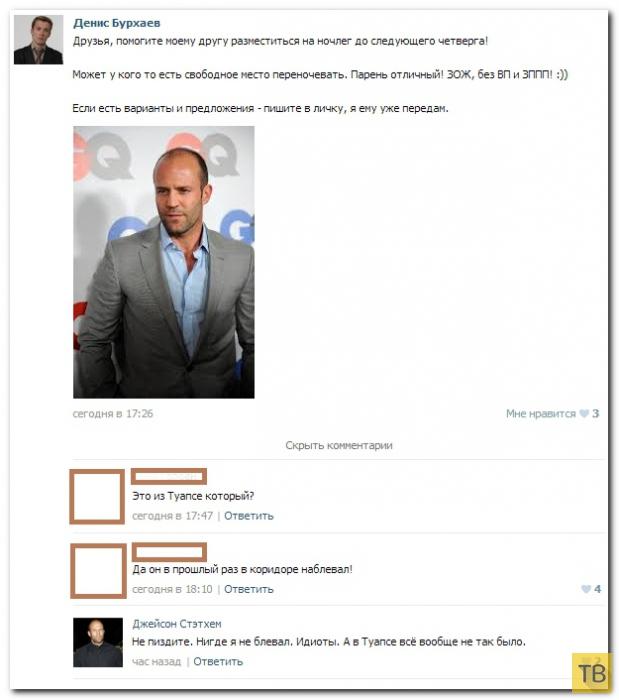 Прикольные комментарии из социальных сетей, часть 228 (26 фото)