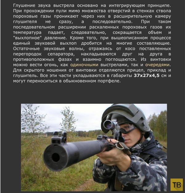 Винтовка снайперская специальная (6 фото)
