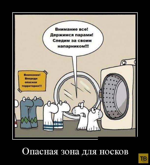 Подборка демотиваторов 22. 10. 2014 (30 фото)