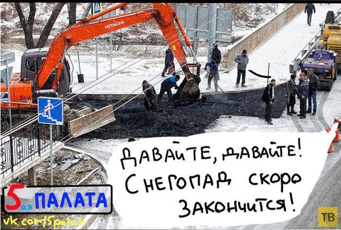Реакция российских коммунальных служб на сообщение о надвигающемся снегопаде (10 фото)