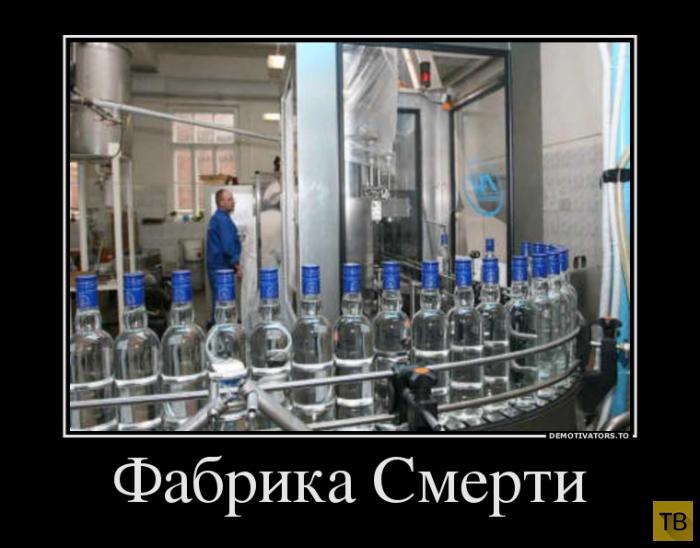 Подборка демотиваторов 24. 10. 2014 (30 фото)