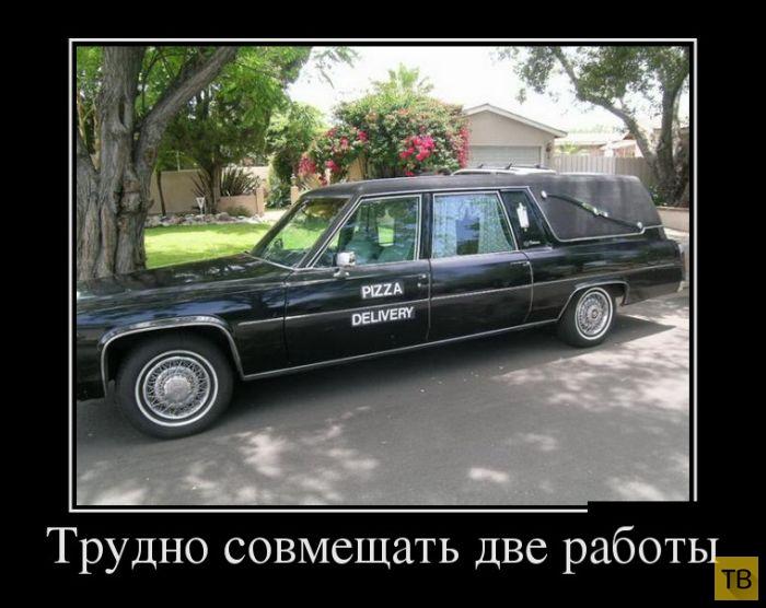 Подборка демотиваторов 27. 10. 2014 (30 фото)