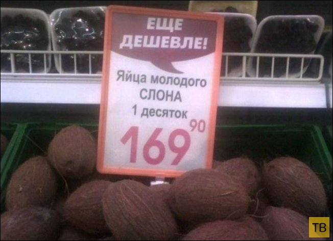 Приколы и маразмы из супермаркетов (30 фото)