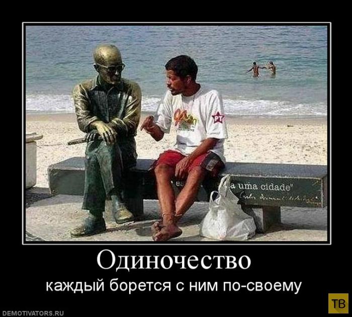 Подборка демотиваторов 28. 10. 2014 (30 фото)