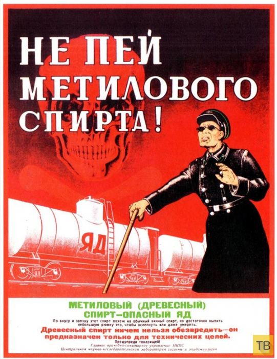 Социальная реклама в СССР (20 фото)