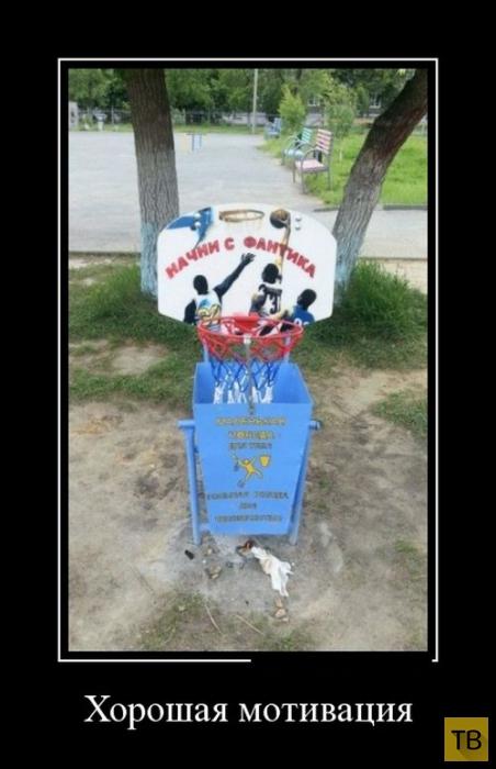 Подборка демотиваторов 29. 10. 2014 (30 фото)