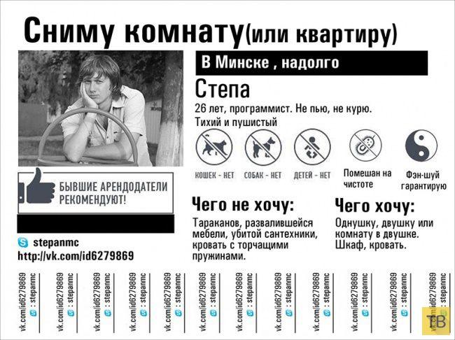 Креативные и просто шедевральные объявления от творческих людей о сдаче квартиры (8 фото)