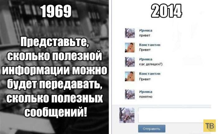 Интернету исполнилось 45 лет (8 фото)