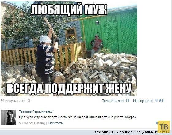 Прикольные комментарии из социальных сетей, часть 234 (23 фото)