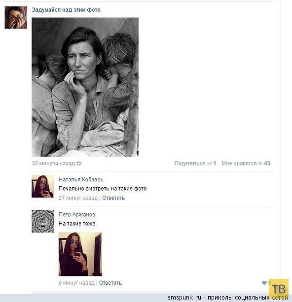 Прикольные комментарии из социальных сетей, часть 236 (25 фото)
