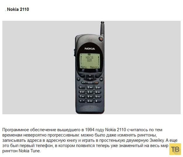 Продукция Nokia, повлиявшая на развитие мобильной индустрии (12 фото)