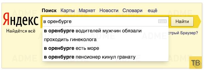 Новости российских городов (16 фото)