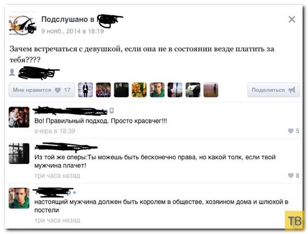 Прикольные комментарии из социальных сетей, часть 240 (30 фото)