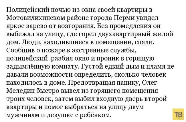 Героический поступок инспектора ДПС лейтенанта Олега  Меледина (4 фото)