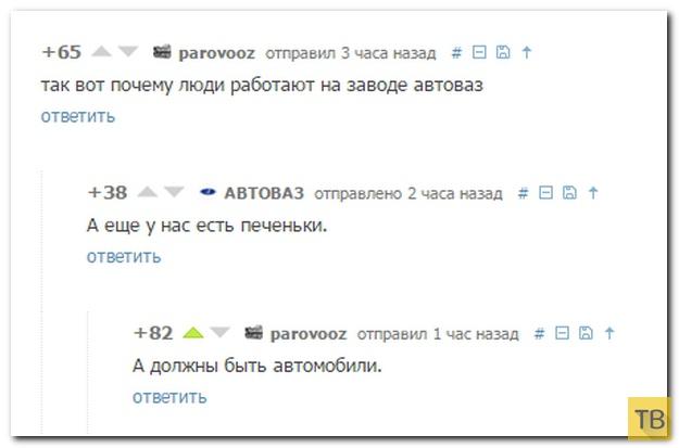 Прикольные комментарии из социальных сетей, часть 241 (27 фото)