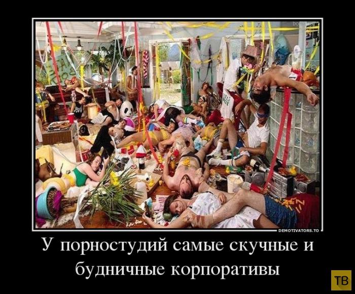 Подборка демотиваторов 17. 11. 2014 (30 фото)