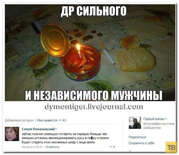 Прикольные комментарии из социальных сетей, часть 243 (29 фото)