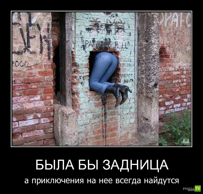 Подборка Демотиваторов Часть 13 (74 фото)
