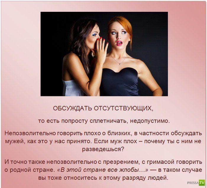 Правила Этикета в картинках (16 фото)