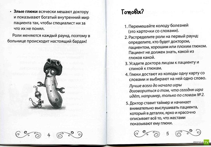 Детская игра Опята (12 скринов)
