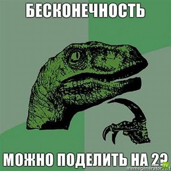 Подборка мемов с филосораптором (21 мем)