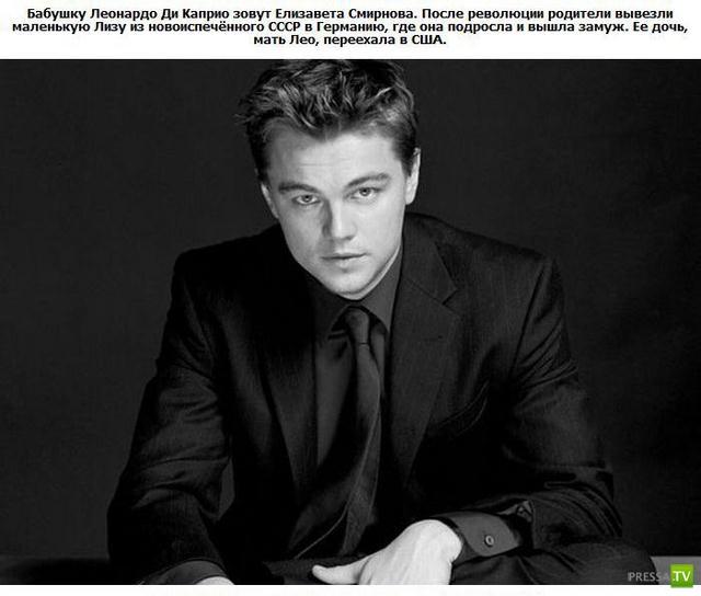Русские корни знаменитостей (10 фото)