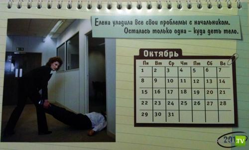 Креативный антистрессовый календарь